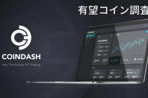 仮想通貨『CDT(コインダッシュ)』