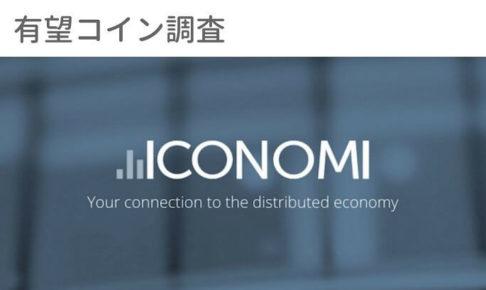 仮想通貨『ICONOMI(イコノミ)』