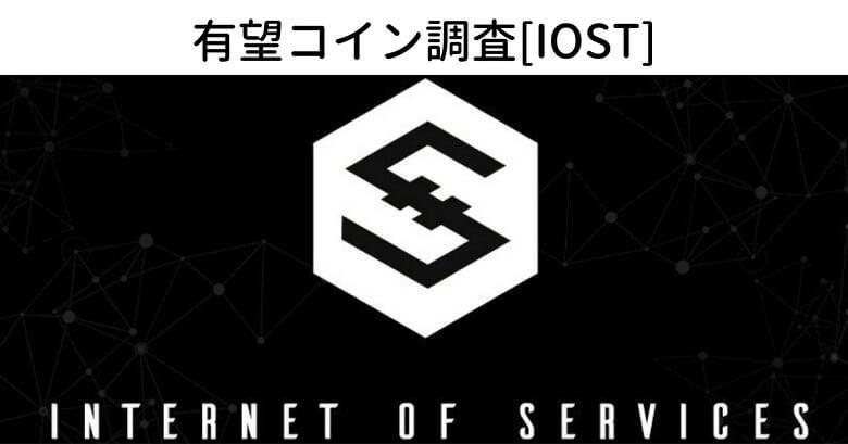 仮想通貨『IOST(IOStoken)』