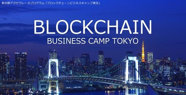 ビジネスキャンプ東京