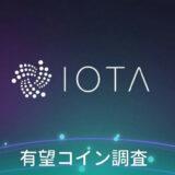 仮想通貨『IOTA(アイオータ)』