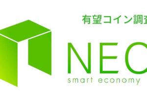 仮想通貨『NEO(ネオ)』