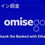 仮想通貨『OMG(OmiseGo:オミセ・ゴー)』