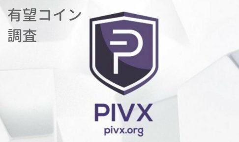 仮想通貨『PIVX(ピヴクス)』