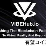 仮想通貨『VIBE(バイブ)』