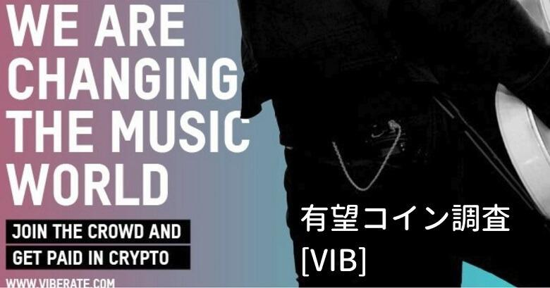 仮想通貨『VIB(ヴァイブレート)』