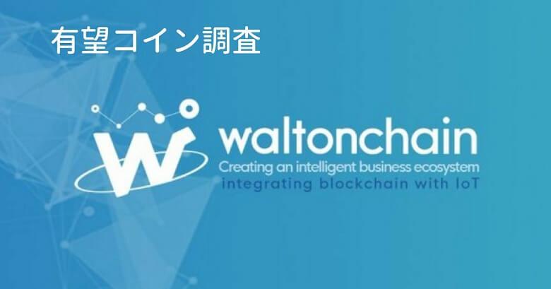 仮想通貨『WTC(ウォルトンコイン)』