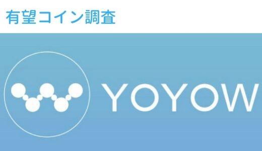 【仮想通貨】YOYOW(ヨヨー)の価格は上がる?特徴・将来性を知る