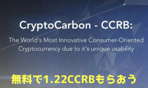 CCRB AirDrop