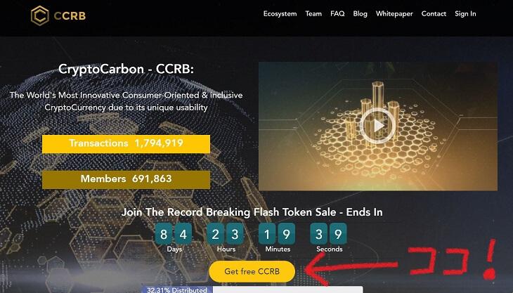 CCRB トップ画面