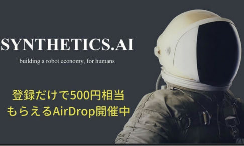 SYNT AirDrop