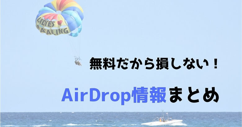 仮想通貨:AirDrop情報まとめ