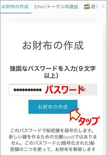【スマホ画面】マイイーサウォレットトップ画面