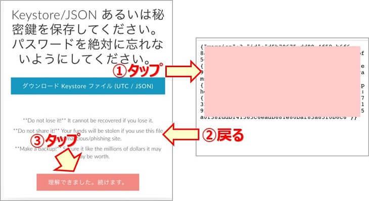 【スマホ画面】Keystoreファイルのダウンロード