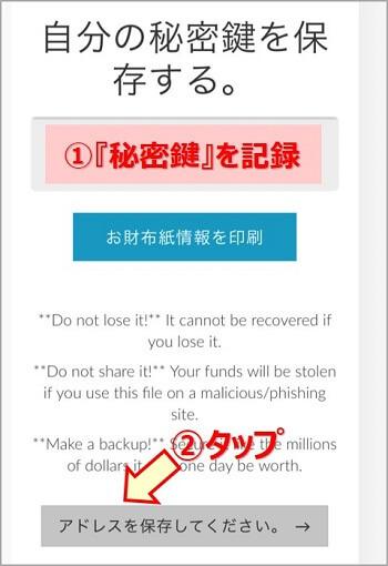 【スマホ画面】秘密鍵の保存画面