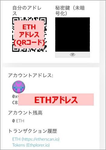 【スマホ画面】ETHアドレス確認画面