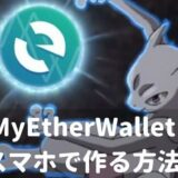 MyEtherWallet画像(引用:MyEtherWallet Twitter)