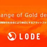 ICO『LOGE(LDG)』
