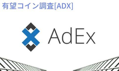 仮想通貨『ADX(アデックス)』