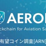 仮想通貨『ARN(Aeron)』