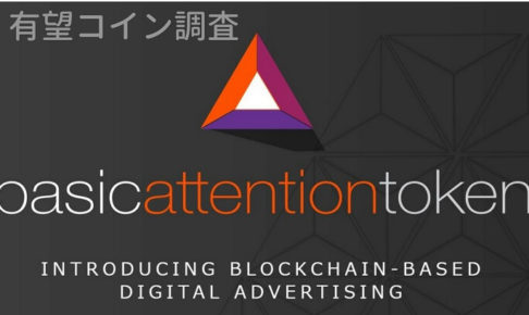 仮想通貨『BAT(Basic Attention Token)』