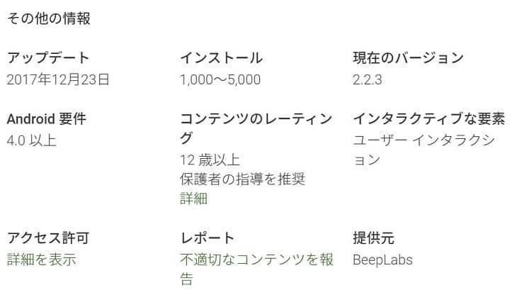 BeeChatのGoogle Play評価(2018年2月1日時点)