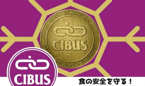 仮想通貨『CBT(CIBUS)』