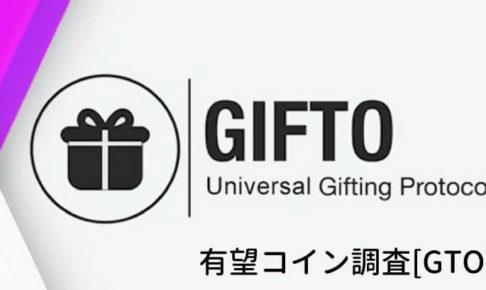 仮想通貨『GTO(ギフト)』