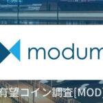 仮想通貨『MOD(Modum)』