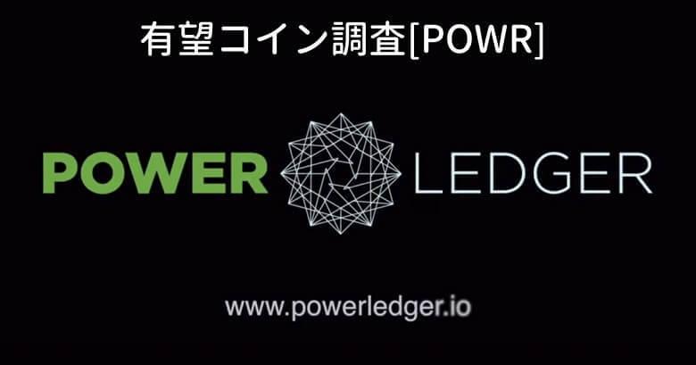 仮想通貨『POWE(パワーレジャー)』