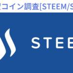 仮想通貨『STEEM(スチーム)』