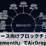 AirDrop:Elementh