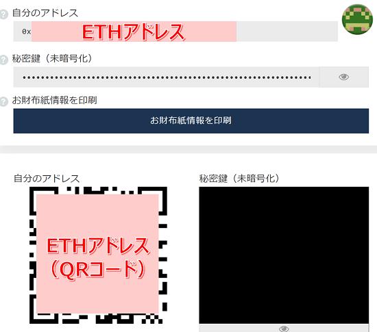 【パソコン画面】ETHアドレス確認画面