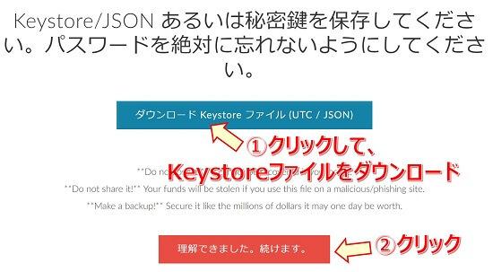 【パソコン画面】Keystoreファイルのダウンロード