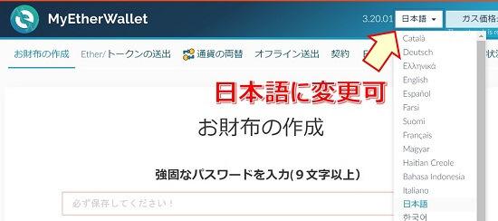 【パソコン版】マイイーサウォレット トップ画面(日本語に変更)