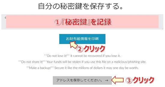 【パソコン画面】秘密鍵の保存画面