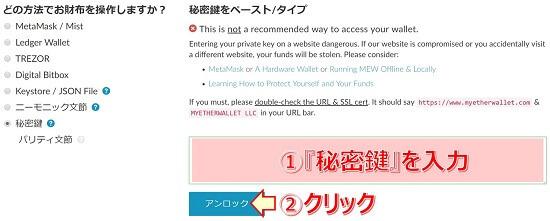 【パソコン画面】マイイーサウォレット アンロック方法の選択画面