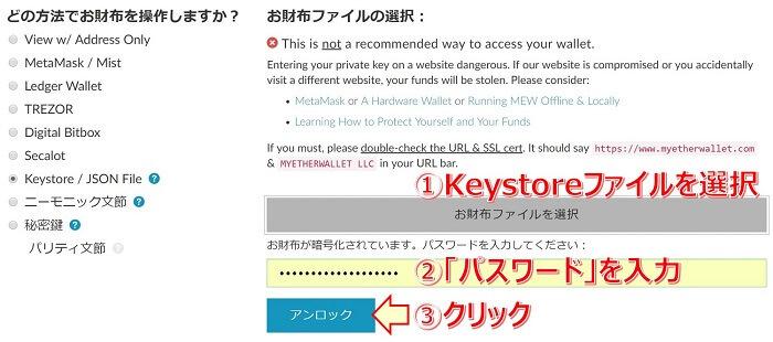 アンロック方法の選択画面(keystoreファイル)