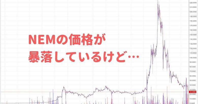 NEMの価格が暴落し続けています