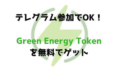 AirDrop:Green Energy