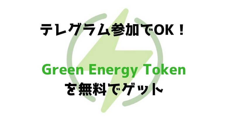 AirDrop:Green Energy