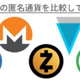 匿名通貨(DASH/XMR/ZEC/XVG/XZC)を比較してみた