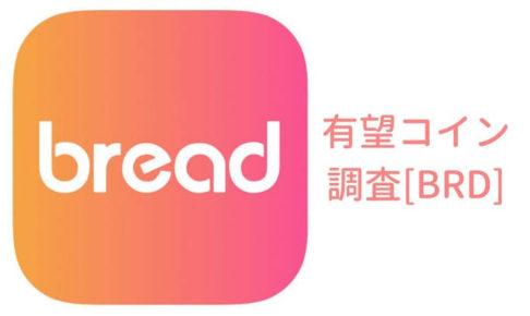 仮想通貨『BRD(Bread)』