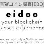仮想通貨『EDO(Eidoo)』