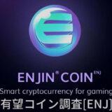 仮想通貨『ENJ(EnjinCoin)』