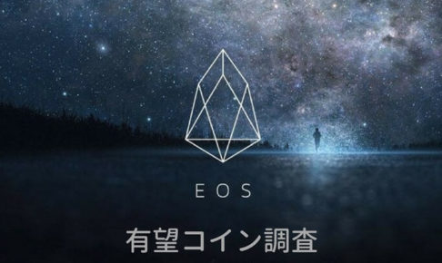 仮想通貨『EOS(イオス)』