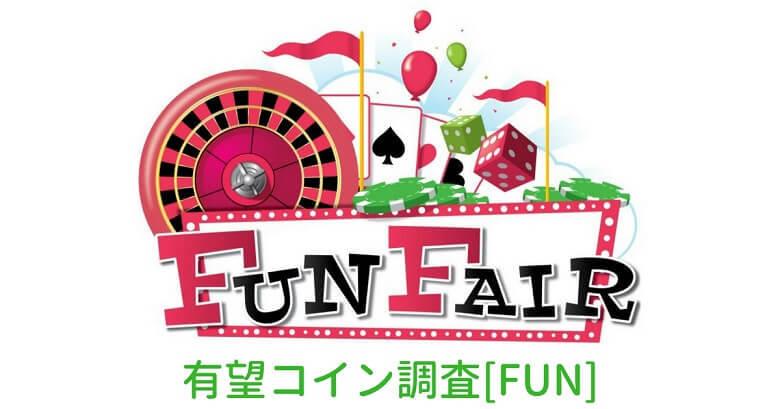 仮想通貨『FUN(FunFair)』