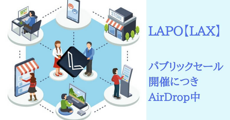 LAPO(LAX)でAirDrop開催中