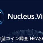 仮想通貨『NCASH(Nucleus Vision)』