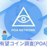 仮想通貨『POA(POA Network)』